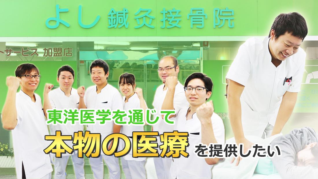 よし鍼灸接骨院 本院のメインビジュアル
